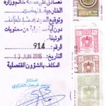 Agreement Attestation for Syria in Kalwa, Agreement Legalization for Syria, Birth Certificate Attestation for Syria in Kalwa, Birth Certificate legalization for Syria in Kalwa, Board of Resolution Attestation for Syria in Kalwa, certificate Attestation agent for Syria in Kalwa, Certificate of Origin Attestat